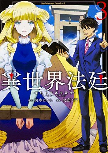 異世界法廷 〜反駁の異法弁護士〜 漫画