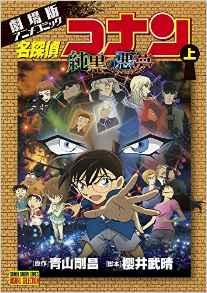 名探偵コナン 純黒の悪夢 (1-2巻 最新刊) 漫画