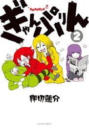 ぎゃんぷりん (1-2巻 全巻)
