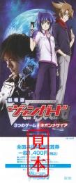 【映画前売券】劇場版カードファイト!!ヴァンガード 3つのゲーム/ネオンメサイア / 一般(大人) 漫画