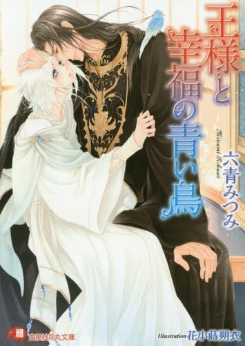 【ライトノベル】王様と幸福の青い鳥 漫画