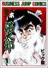 一本包丁満太郎 (1-33巻 全巻) 漫画