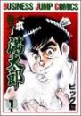 一本包丁満太郎 漫画