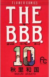 THE B.B.B. 10 冊セット全巻 漫画