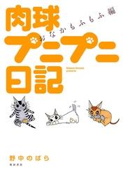 肉球プニプニ日記 漫画