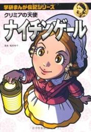 【児童書】ナイチンゲール クリミアの天使