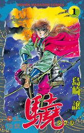 覇王伝説 驍(タケル)(1) 漫画