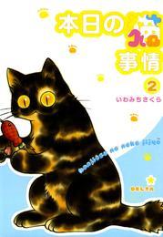 本日の猫事情 2巻 漫画