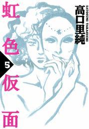 虹色仮面  5巻 漫画