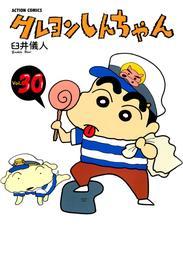 クレヨンしんちゃん 30巻 漫画