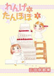 れんげ*たんぽぽ 3 漫画