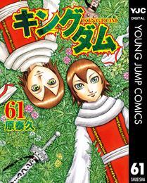 キングダム 61 冊セット 最新刊まで