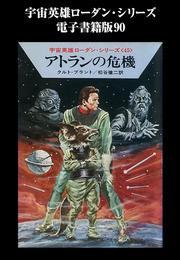 宇宙英雄ローダン・シリーズ 電子書籍版90 アトランの危機 漫画