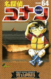 名探偵コナン(64) 漫画