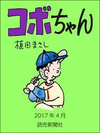 コボちゃん 2017年4月 漫画