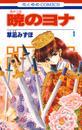 暁のヨナ 1巻 漫画