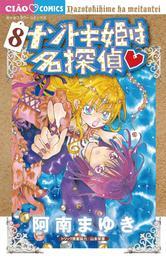 ナゾトキ姫は名探偵(8) 漫画