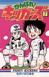 がんばれ!キッカーズ(7) 漫画