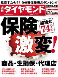 週刊ダイヤモンド 15年1月17日号 漫画