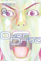 Over Drive(16) 漫画