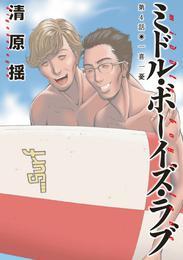 ミドル・ボーイズ・ラブ 分冊版 4 漫画