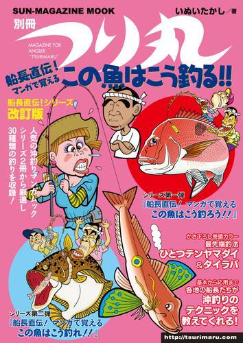 船長直伝!マンガで覚えるこの魚はこう釣る!! 漫画