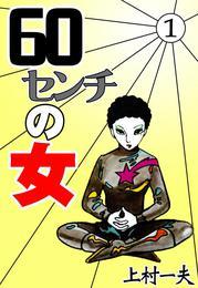 60センチの女 (1) 漫画