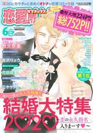 恋愛LoveMAX 2020年6月号