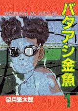 バタアシ金魚 (1-6巻 全巻) 漫画