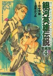 銀河英雄伝説 [愛蔵版] (1-6巻 全巻) 漫画