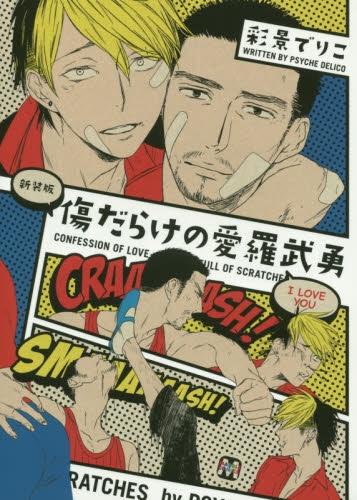 傷だらけの愛羅武勇 新装版 漫画