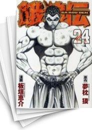 【中古】餓狼伝 (1-25巻) 漫画