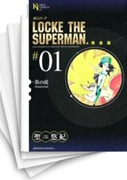 【中古】超人ロック [完全版] (1-37巻) 漫画