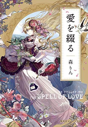 【ライトノベル】愛を綴る (全1冊)