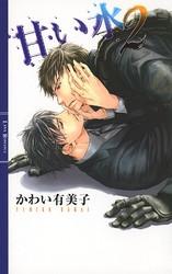 甘い水 2 冊セット最新刊まで 漫画