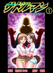 サドルマン 5 冊セット全巻 漫画