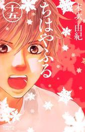 ちはやふる(15) 漫画