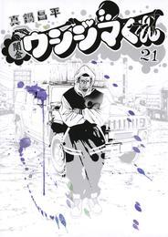 闇金ウシジマくん(21) 漫画