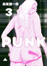 PUNK 3巻 漫画