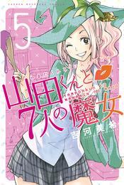 山田くんと7人の魔女(5) 漫画