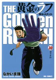 黄金のラフ(30) 漫画