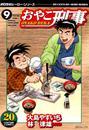 おやこ刑事 (9) 漫画