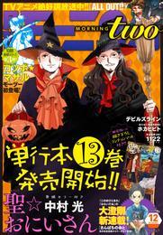 月刊モーニング・ツー 2016年12月号 [2016年10月22日発売] 漫画