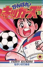 がんばれ!キッカーズ(9) 漫画