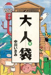 大人袋(5) 漫画