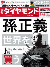 週刊ダイヤモンド 15年1月24日号 漫画