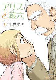 アリスと蔵六(8)【電子限定特典ペーパー付き】 漫画