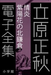 立原正秋 電子全集6 『情炎 紫陽花の北鎌倉』 漫画