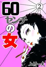 60センチの女 (2) 漫画