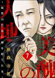 美醜の大地~復讐のために顔を捨てた女~(分冊版)ごめんね 【第7話】 漫画